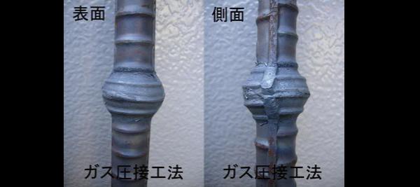ガス圧接工法
